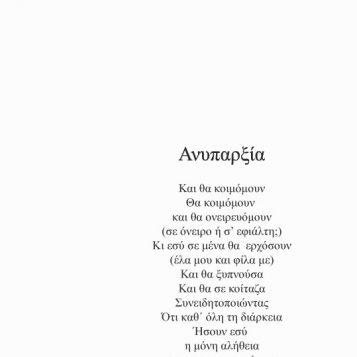 ποίηση, αδημοσίευτη ποίηση